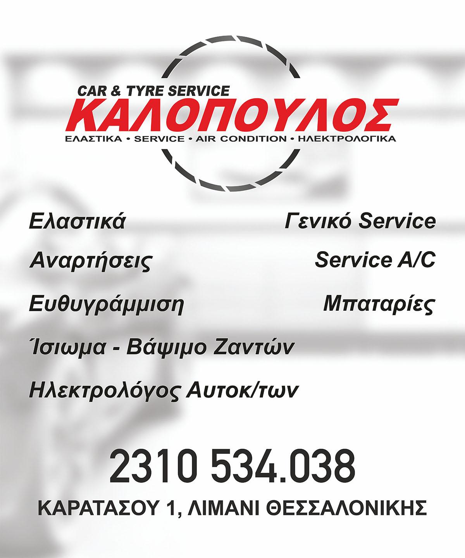 καλοπουλος