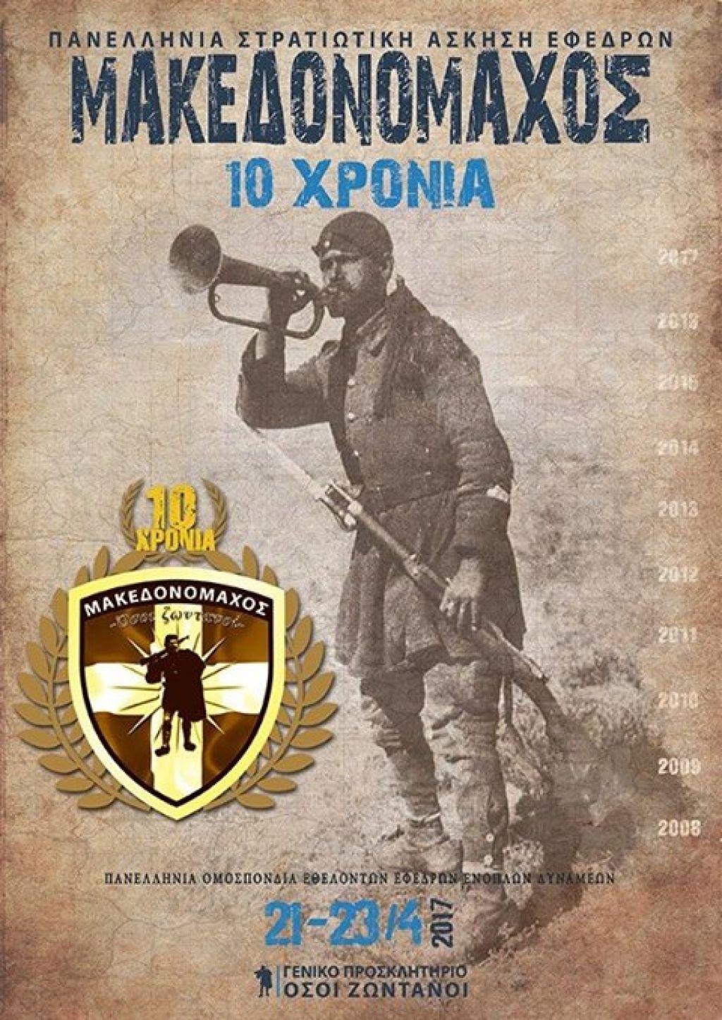Mακεδονομάχος 2017 γενικές οδηγίες