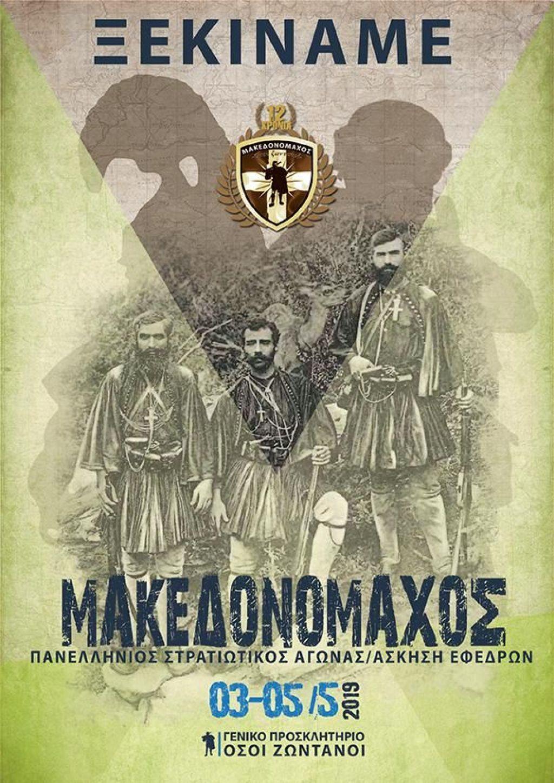 Μακεδονομάχος 2019